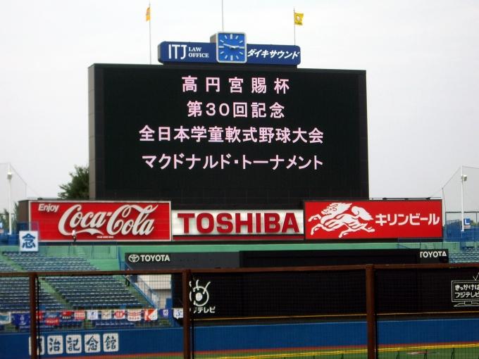 七尾市学童野球連盟